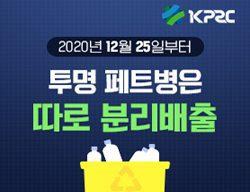 KPRCbn_2021